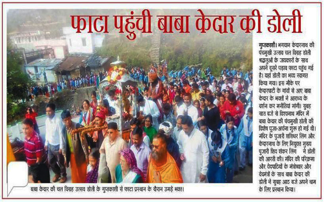 Doli of Baba Kedarnath has reached at Phata