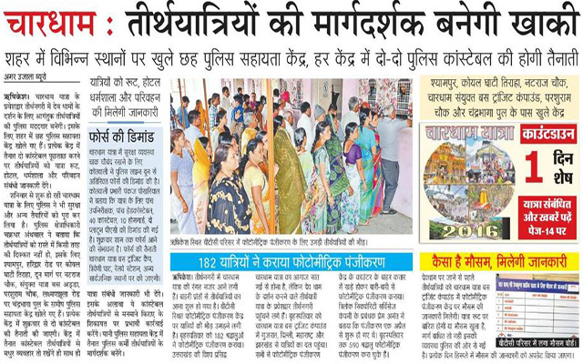 Khaki will guide Pilgrims for Char Dham Yatra