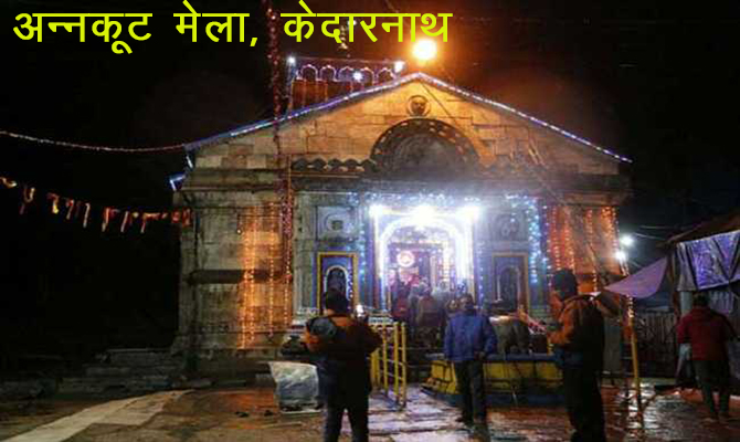 Annakoot Fair celebrated in Kedarnath