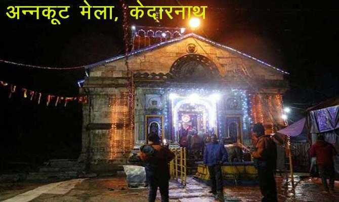 Annakoot Fair celebrated in Kedarnath