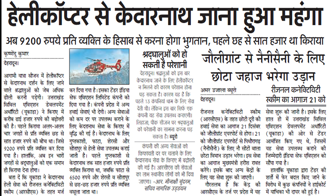Kedarnath Helicopter Fare Prices Rise