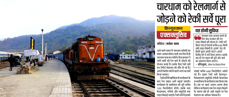 Chardham to connect by rail network