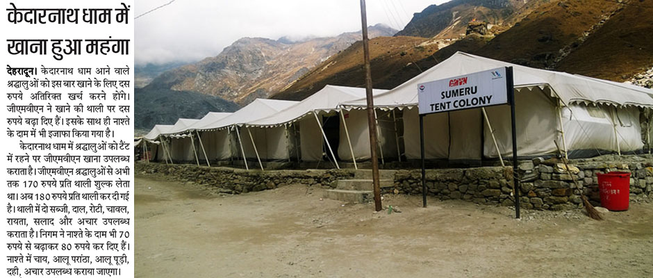 GMVN Tents in Kedarnath