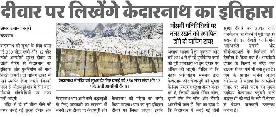 History of Kedarnath on Wall