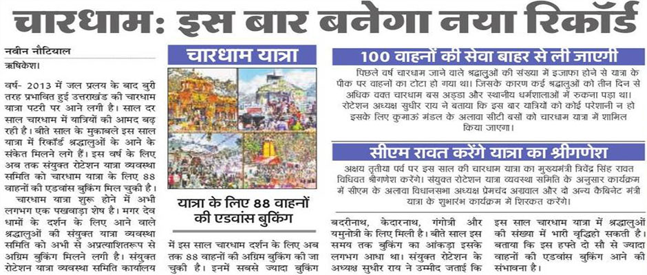 Huge pilgrims turnout on this year yatra