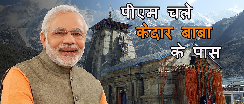 PM Modi visit to Kedarnath