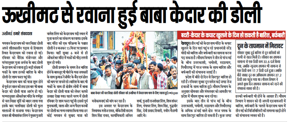 Baba Kedar doli left winter abode to Kedarnath