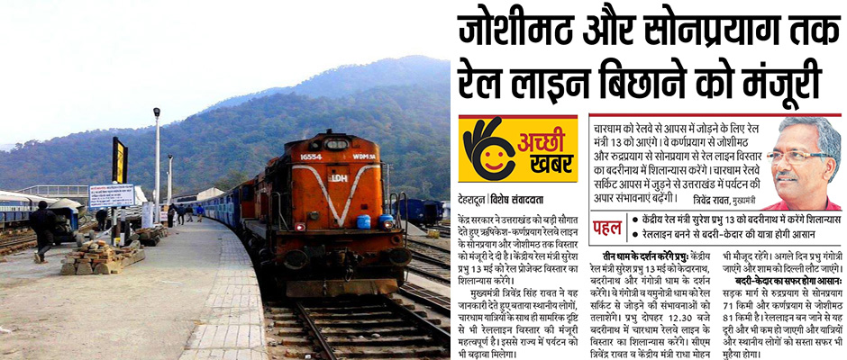 Sonprayag & Joshimath to have rail connectivity