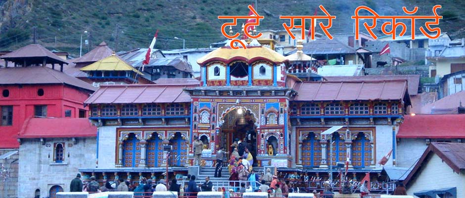 Badri-Kedar Pilgrims Record