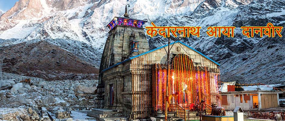 Kedarnath Temple Donation