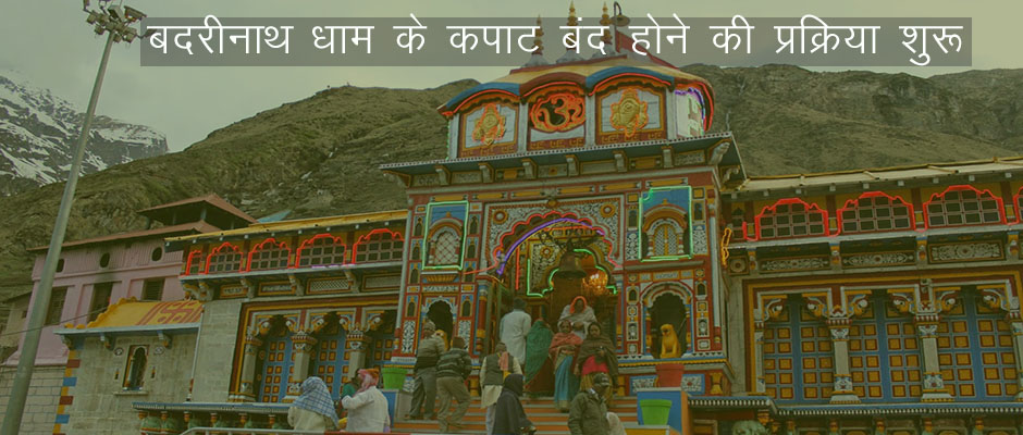 Badrinath Dham closure process begins