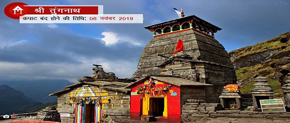 """Third Kedar """"Tungnath"""" Temple Closed for winters"""