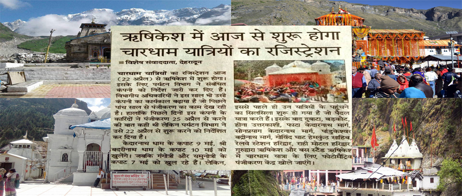 Photometric Regristration for Chardham Yatra starts from 22 April