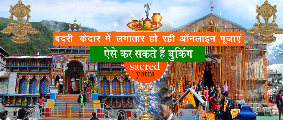Book Online Puja at Kedarnath Badrinath