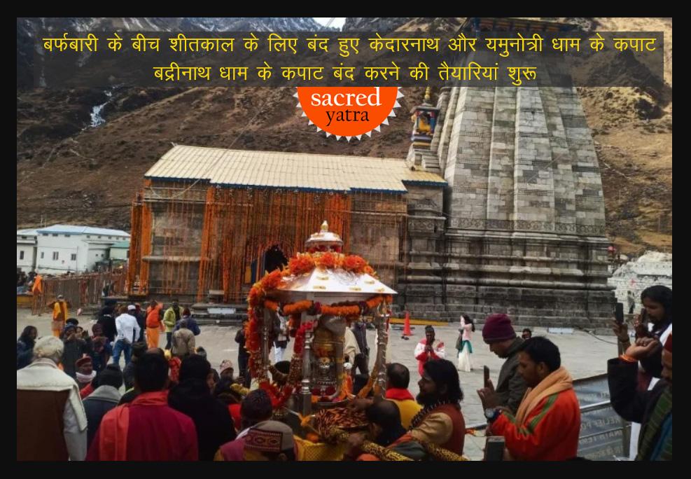Kedarnath & Yamunotri Dham Kapats closed today, Badrinath on 19 Nov