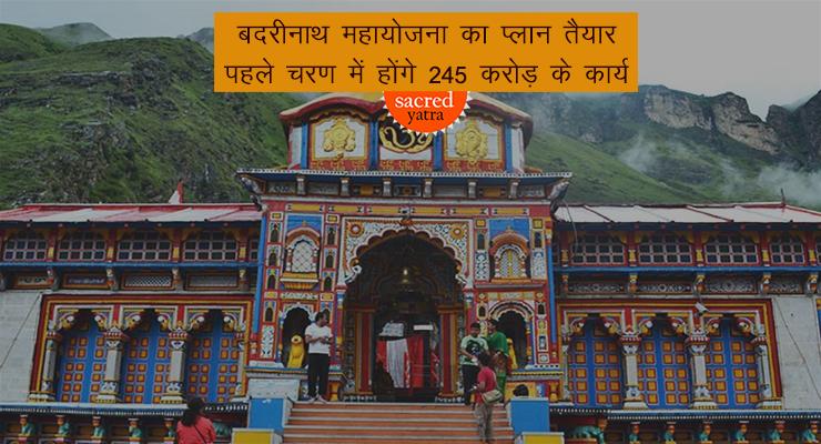 Badrinath Dham Reconstruction