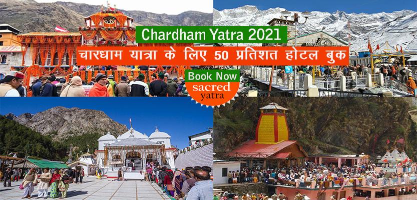 Chardham Yatra Booking News