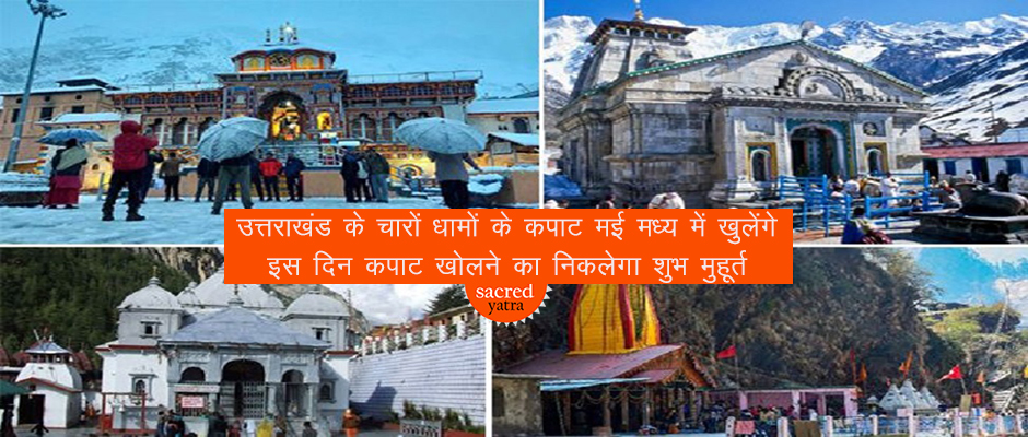Chardham in Uttarakhand to open on these dates