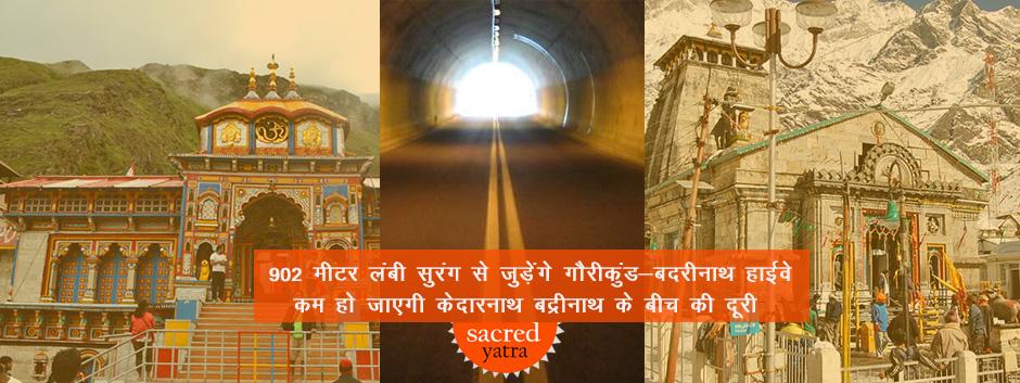 Kedarnath-Badrinath road route to get shorter