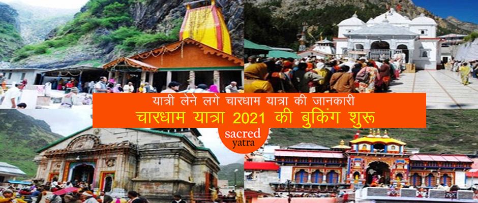 Pilgrims started taking information about Chardham Yatra