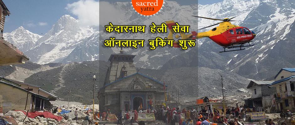 Kedarnath Heli Service booking