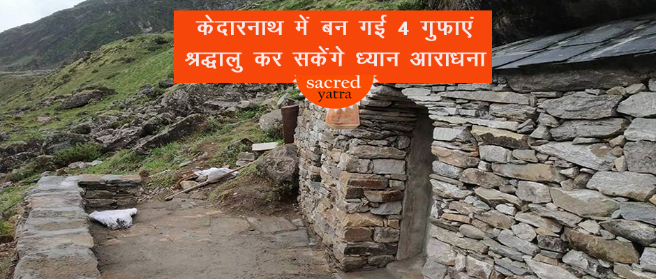 Meditate in Kedarnath Meditation Caves