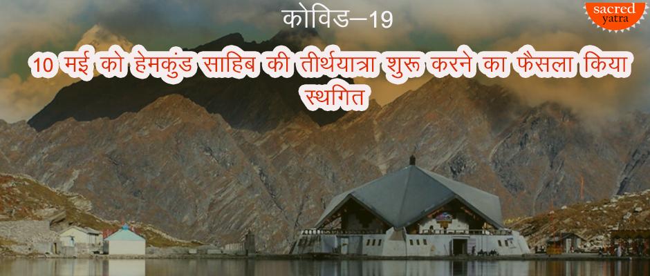Hemkund Sahib Yatra Postponed
