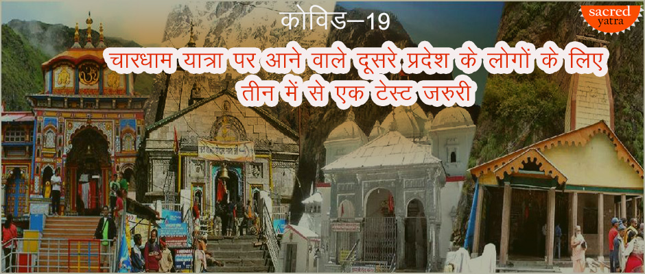 One out of Three Covid Tests compulsory for Chardham Yatra