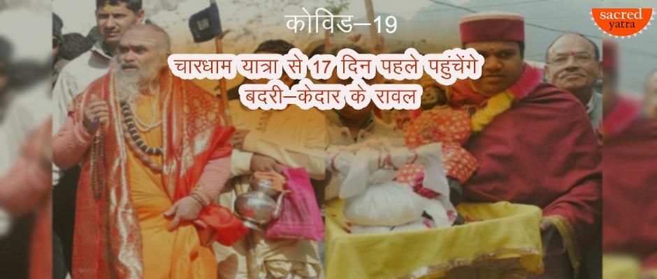 Rawals of Badrinath Kedarnath to reach early