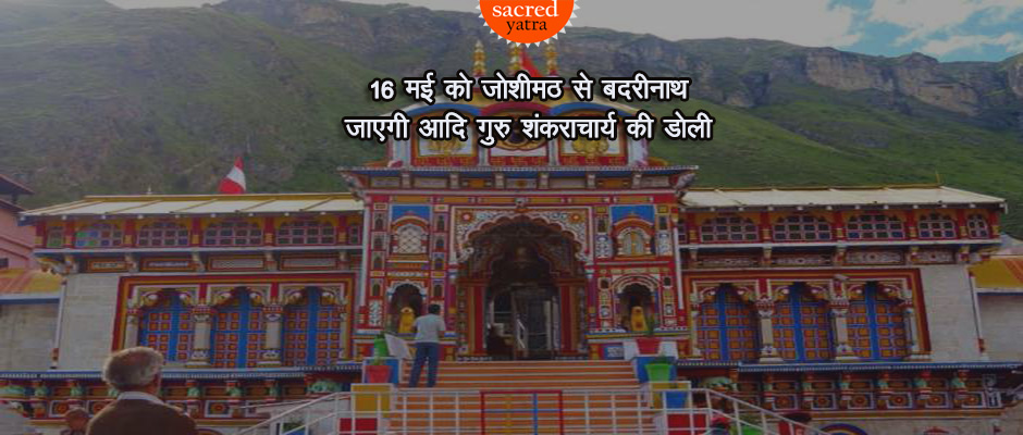Adi Guru Shankaracharya's Doli will left to Badrinath from Joshimath on May 16