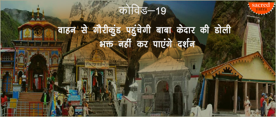 Baba Kedar Utsav Doli will reach Gaurikund by vehicle