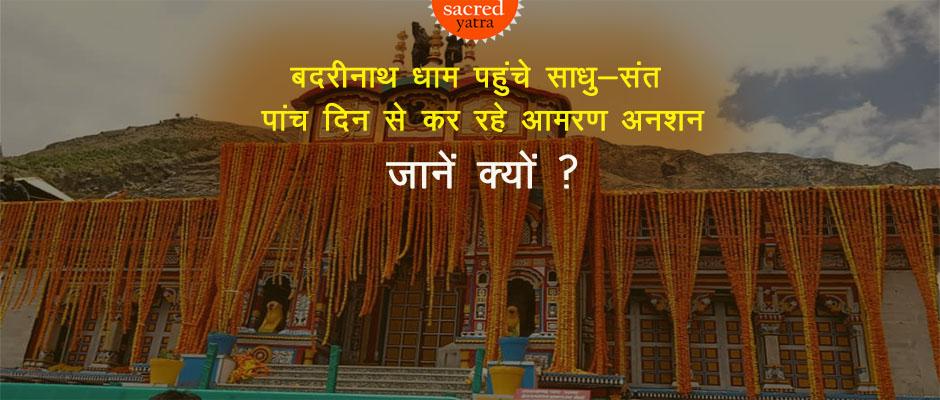 Moni Baba & sages on fasting at Badrinath Dham