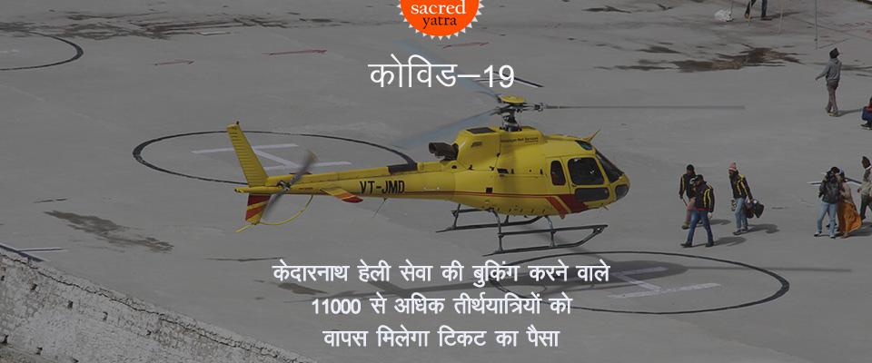 Refund for Kedarnath Heli Service started amidst cancellation of Chardham Yatra