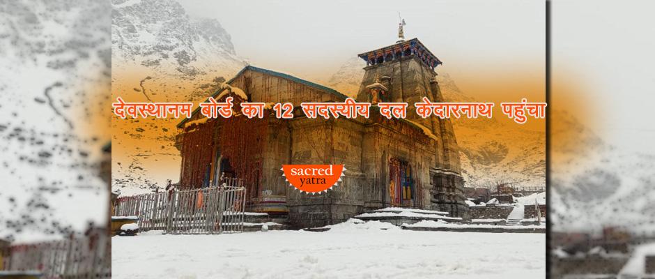Team reach Kedarnath Dham for opening day prep