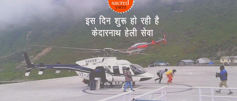 Kedarnath Heli Service to start