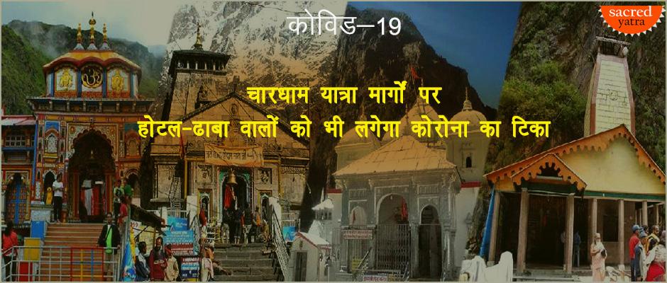 Uttarakhand intensified Vaccination ahead Chardham Yatra