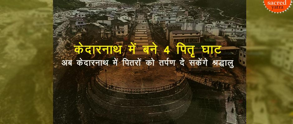 Pitra Tarpan Ghats in Kedarnath Dham