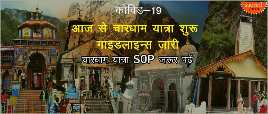 Chardham Yatra started, SOP released